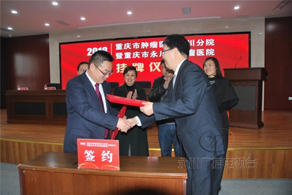 永川区人民医院与市肿瘤医院签订合作协议!